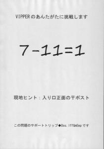 合戦19問目3